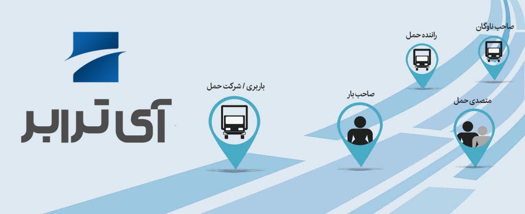 حمل و نقل آنلاین