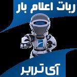ربات حمل بار آی ترابر | ربات اعلام بار